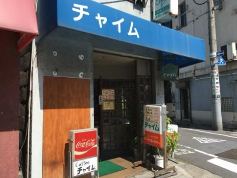 蔵前にあるレトロな喫茶店|Coffee チャイム