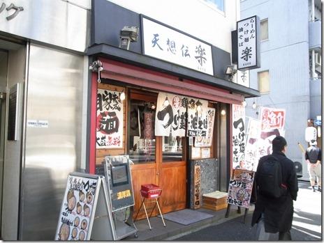 上品なこだわり鶏魚介つけ麺 天想伝 楽 GAKU 末広町