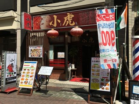 仲御徒町駅徒歩1分にランチ550円!|四川料理 小虎