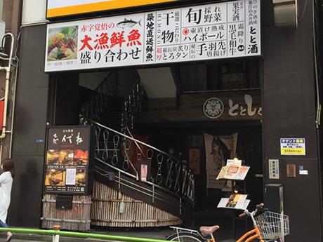 魚ランチが食べたい!と思ったらココ!ととしぐれ御徒町店