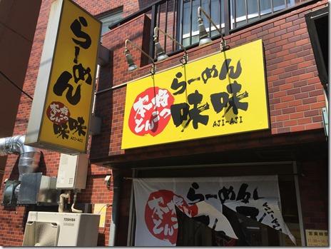 らーめん味味 担々麺in三ノ輪