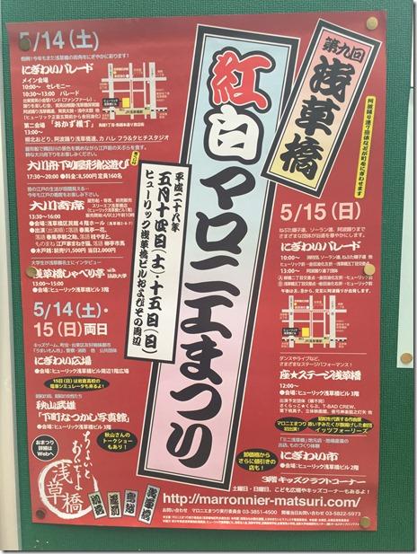 第九回 平成28年 浅草橋紅白マロニエまつり【2016/5/14~15】