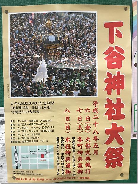 下谷神社大祭【平成28年5月6日から8日】