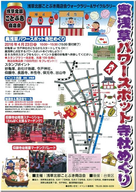 奥浅草パワースポット寺社めぐり【2016/4/23】