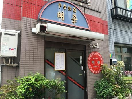 合羽橋から徒歩5分|中華料理 明華