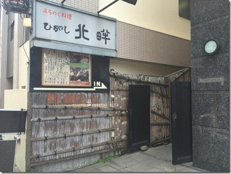 ひがし北畔 竜田揚げ定食 ランチ  in東上野