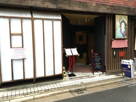 田原町駅徒歩1分の居酒屋|神楽乃うさぎ