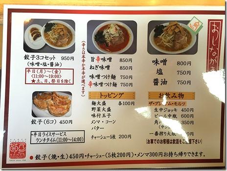 老舗で美味しい味噌ラーメン!えぞ菊 御徒町