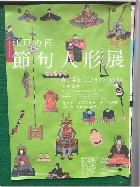江戸の匠・節句人形展【2016年6月4日】