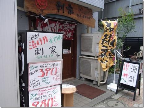 コスパ抜群海鮮丼 刺家 入谷