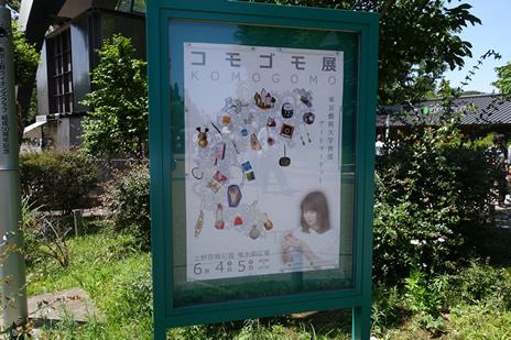 東京都美術館『ポンピドゥー・センター傑作展』が11日(土)より始まります。 上野公園 美術館・博物館 混雑情報他