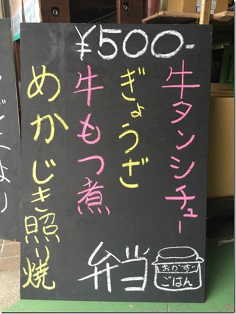 酒屋さんのお弁当 牛タンシチュー500円(ワンコイン)in東上野