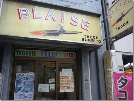 安くてボリューム満点メキシコ料理 BLAISE 末広町