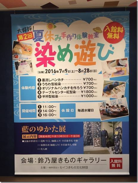 夏休み手作り体験教室「染め遊び」【2016/7/9~8/28】