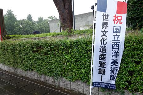 上野の森美術館『ポール・スミス展』が27日(水)より始まります。 上野公園 美術館・博物館 混雑情報他