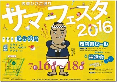 浅草ひさご通り サマーフェスタ2016【平成28年7月16日(土)~18日(月祝)】