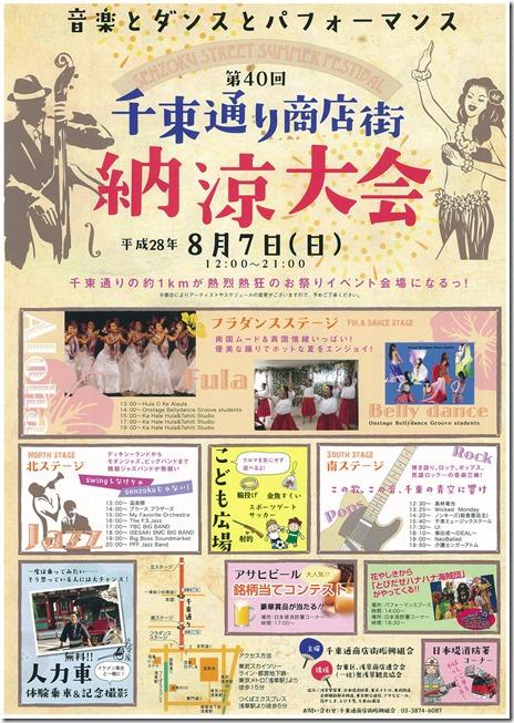 第40回千束通り商店街 納涼大会【平成28年8月7日(日)】