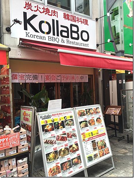 本場韓国の味が味わえるお店 KollaBo (コラボ)上野店