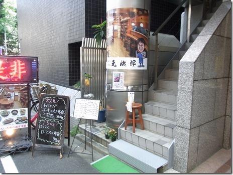 隠れた名店 ランチもおすすめ居酒屋 元治郎 入谷