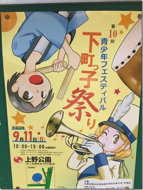 第10回 下町っち子祭り 上野公園【2016/9/11】