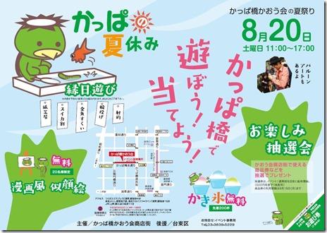かっぱの夏休み【2016/8/20】