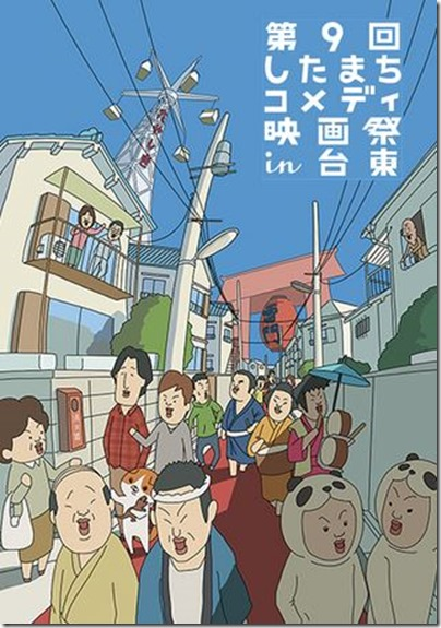 第9回したまちコメディ映画祭in台東【2016/9/16~9/19】
