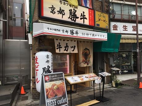 2016年8月31日浅草にGRNAD OPEN!|牛カツ専門店 京都 勝牛