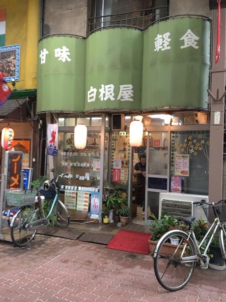 レトロな佐竹商店街にあったお店|甘味・軽食 白根屋