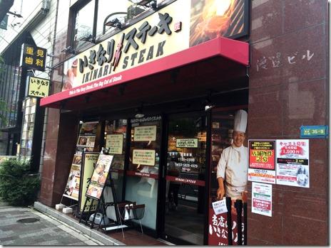 今日は、「いきなりステーキ」だぜ!in湯島