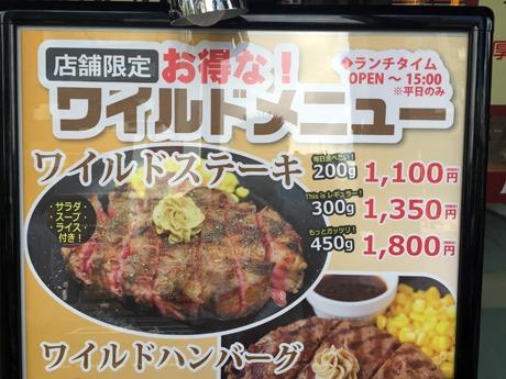 今日は、「いきなりステーキ」だぜ!in湯島 - 上野・浅草ガイド ...