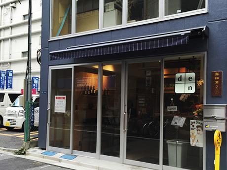 ニューオープン!カフェレストラン「den」東上野