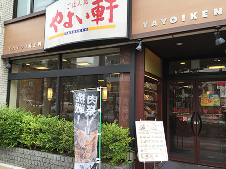 定食にしあわせあり。やよい軒 東上野店