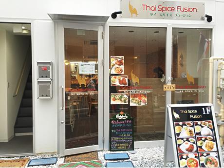 タイ料理のお店発見!タイ スパイス フュージョン
