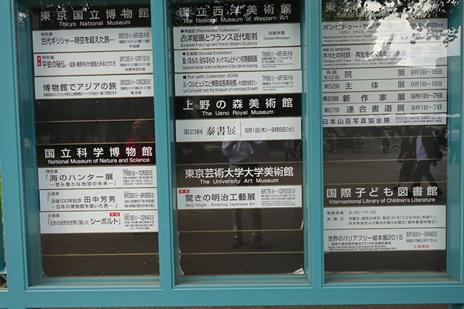 東京国立博物館『博物館でアジアの旅』が8/30日(火)から開催中。 上野公園 美術館・博物館 混雑情報他