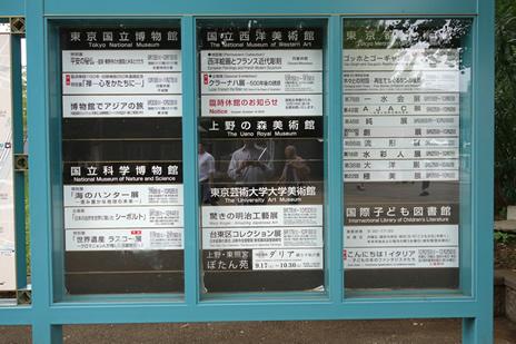 国立科学博物館『海のハンター展』が10/2日(日)で終了。 上野公園 美術館・博物館 混雑情報他