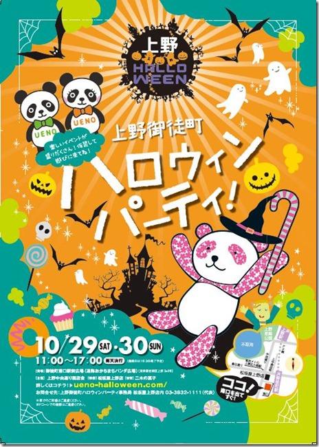 上野ハロウィン2016【2016年10月17日(月)~30日(日)】