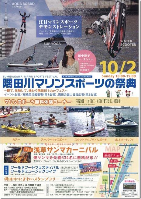 隅田川マリンスポーツの祭典【平成28年10月2日(日)】