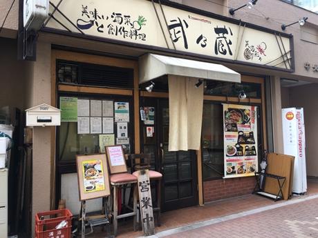 魅力的なステーキ丼!|創作料理 武乃蔵