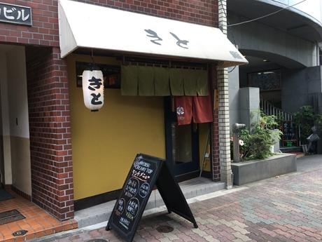 入谷駅から3分の手頃な価格のお寿司屋さん? |鮨・魚菜 きと