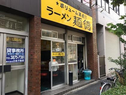 大盛りが食べたい気分!|ラーメン麺徳 東上野店
