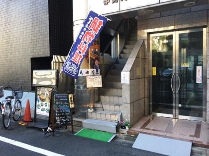 入谷にある大粒カキフライのお店|めし・酒 元治郎