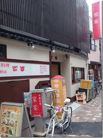 豚肉とホタテあんかけ麺 中華料理 家宴 上野店