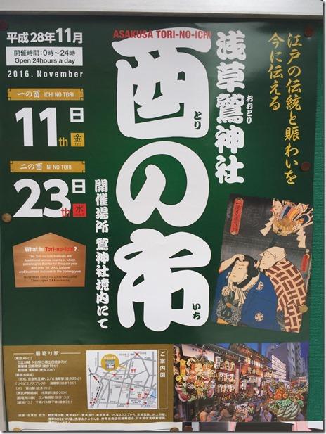 浅草酉の市【28年11月11日(金)・11月23日(水祝)】