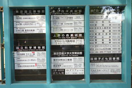 国立科学博物館『世界遺産 ラスコー展』が11/1日(火)から始まります。 上野公園 美術館・博物館 混雑情報他