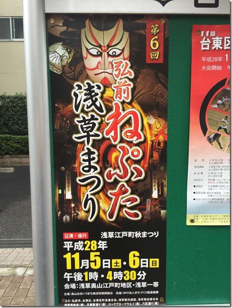 弘前ねぷた浅草まつり【28年11月5日・6日】
