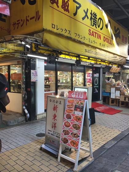 アメ横線路下の台湾料理|新東洋