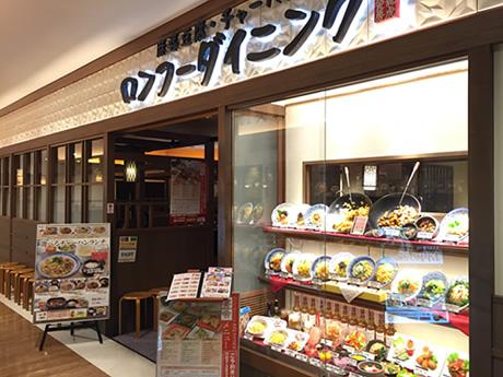 麻婆豆腐と炒飯の専門店 ロンフーダイニング 御徒町
