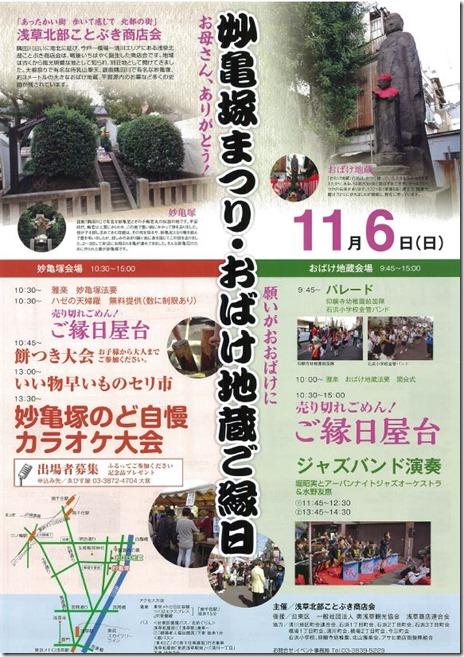 妙亀塚まつり おばけ地蔵ご縁日【平成28年11月6日(日)】