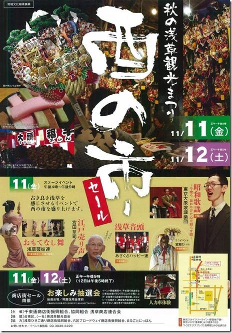 秋の浅草観光まつり 酉の市セール【2016/11/11(金)~11月12日(土)】