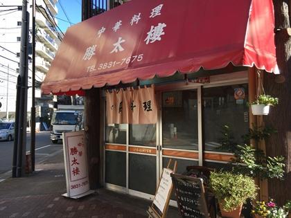 佐竹商店街近くの昔ながらの中華屋|勝太楼